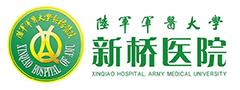 陆军军医大学附属第二医院(新桥医院)