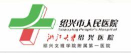 绍兴市人民医院